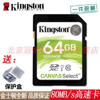 【送保护盒+包邮】金士顿 SD卡 64G Class10 80MB/s 高速卡 SDXC型 闪存卡 64GB 内存卡
