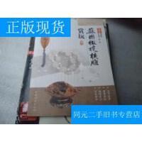 【二手旧书九成新】苏州橄榄核雕赏玩【D5】 /叶志明 中国林业出版社