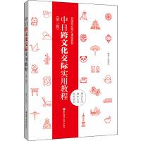 中日跨文化交际实用教程(第2版) 华东理工大学出版社