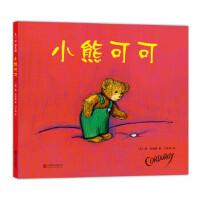 [二手旧书9成新]小熊可可(美)唐・弗里曼,爱心树童书 出品 9787550294929 北京联合出版公司