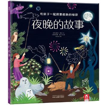 夜晚的故事 一本科学+文学的绘本,感性和理性思维的双重培养,在温柔浪漫的语言中带孩子一起探索夜晚的秘密!乐乐趣绘本