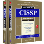CISSP权威指南(第8版)