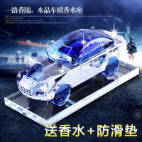 水晶车模汽车内模型摆件车座香水座空瓶车载摆台男士玻璃车里专用