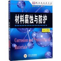 材料腐蚀与防护 中南大学出版社