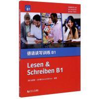 德语读写训练(B1) 同济大学出版社