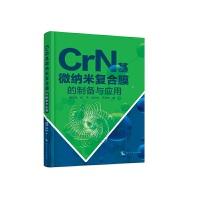 CrN基微纳米复合膜的制备与应用
