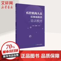 疾控机构人员结核病防治培训教材 人民卫生出版社