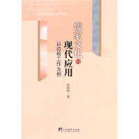 儒家文化的现代应用:以边检工作为例