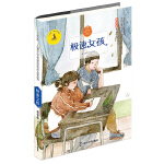 九色鹿・儿童文学名家获奖作品系列 极速女孩