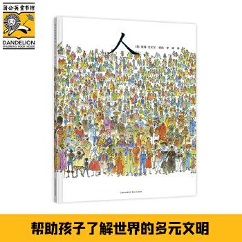 人(精装) 经典绘本3 6岁  不同的肤色、爱好,个性,组成了世界各地不同的人!不同的建筑、艺术、社会,组成了世界多元的文明!正因为每个人都是独一无二的,世界才能如此精彩!彼得·史比尔(蒲公英童书馆出品)