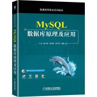 MySQL数据库原理及应用 机械工业出版社