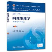 病理生理学(人卫八版/本科临床/十二五规划)