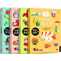 7号人轻松粘土魔法书系列(套装共4册)
