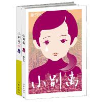 小别离(全两册)