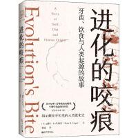 进化的咬痕 牙齿、饮食与人类起源的故事 新世界出版社