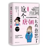 全新正版图书 这个唐朝太有意思了第三卷 士承东林 台海出版社 9787516816714 蔚蓝书店