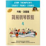 约翰・汤普森简易钢琴教程4 有声音乐系列图书