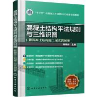 混凝土结构平法规则与三维识图(附混凝土结构施工图实训图册)(杨晓光)