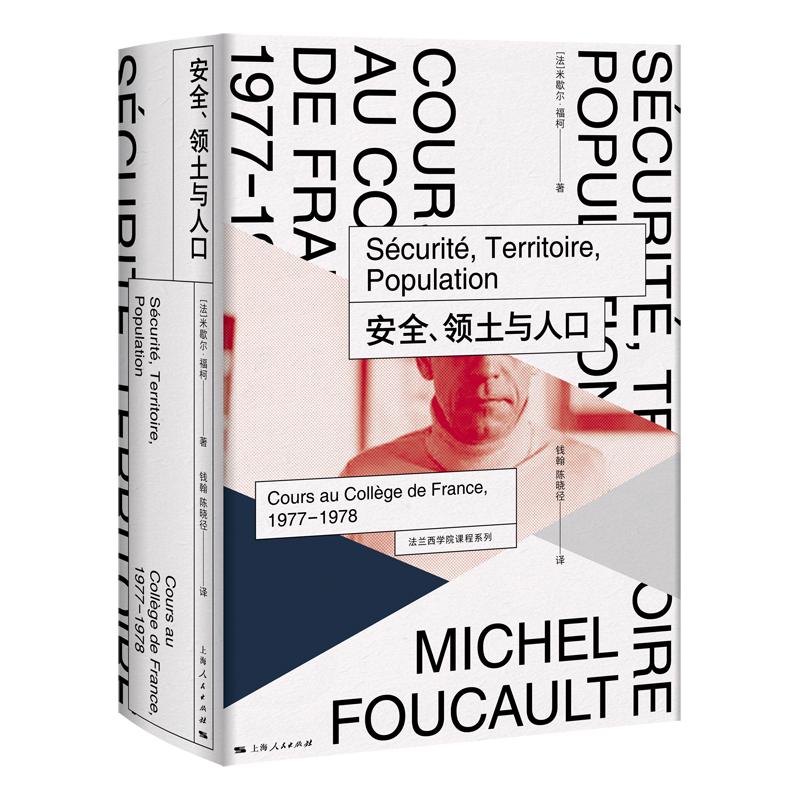 安全、领土与人口本书标志着米歇尔?福柯研究发展的一个转折点。