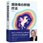 简快身心积极疗法(李中莹2019新版)