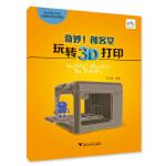 奇妙!��客堂 玩�D3D打印
