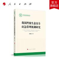 我国档案生态安全应急管理机制研究(国家社科基金丛书―文化)