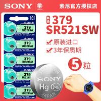 SONY索尼379 SR521SW浪琴卡西欧精工石英手表电池AG0纽扣原装小电池LR521 LR63通用钮扣氧化银1.