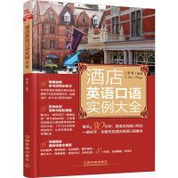 酒店英语口语实例大全 中国铁道出版社
