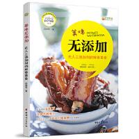 美味无添加:无人工添加剂的鲜香美食 9787512709638