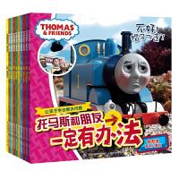 少儿小火车托马斯和朋友一定有办法套装10册 幼儿童经典图画绘本故事(不要别找他帮忙)小火车总动员 3-4-5-6岁