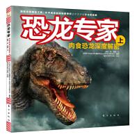 恐龙专家:肉食恐龙深度解密(上)