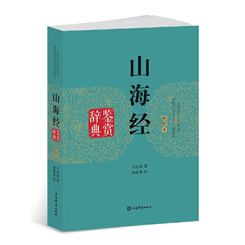 山海经鉴赏辞典(插图本)探寻古中国的山川河海,感受华夏大地之人文脉搏