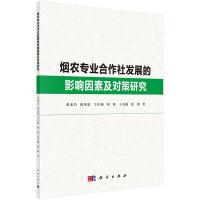 烟农专业合作社发展的影响因素及对策研究