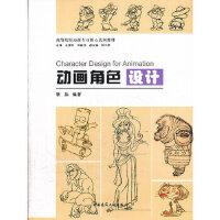 【二手书9成新】 动画角色设计靳晶中国建筑工业出版社9787112156627