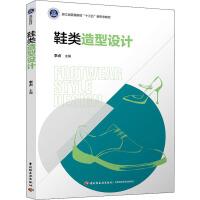 鞋类造型设计 中国轻工业出版社