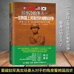 现货 最寒冷的冬天2一位韩国上将亲历的朝鲜战争 白善烨著 抗美援朝 军事书籍全程再现60年前朝鲜半岛的真实战争场景历史
