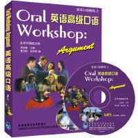 英语高级口语(MP3版)――英语学习者必备的权威英语口语教程