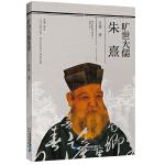 人文江西丛书 历史文化名人传记系列 旷世大儒朱熹