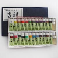 吉祥颜料吉祥24色画水性绘具 中国画颜料 24色塑管套装