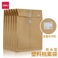 得力5910*袋 A4资料袋 PP材质文件袋 公文袋 带标签