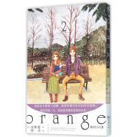 橘色奇迹(2) (日)高野莓 著;熊吉 译