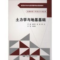 土力学与地基基础 中国水利水电出版社