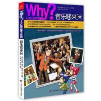 Why?人文科普读本5:音乐哆来咪