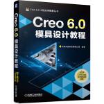 Creo 6.0模具设计教程