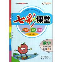 七彩课堂:数学(三年级上册 北师大版) 朱五书 9787554501320 河北教育出版社,重庆出版社