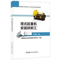 塔式起重机安装拆卸工/建筑施工特种作业人员安全培训系列教材 中国建材工业出版社