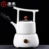 唐丰普洱茶壶煮茶器陶瓷家用加热电陶炉简约提梁大容量煮水壶套装