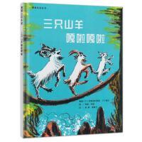 蒲蒲兰绘本三只山羊嘎啦嘎啦―― 挪威的口传童话 勇敢、智慧