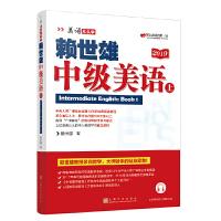 赖世雄中级美语(上)/美语从头学 上海文化出版社