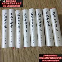 【二手旧书9成新】艾思奇全书-(共八卷)9787010050157
